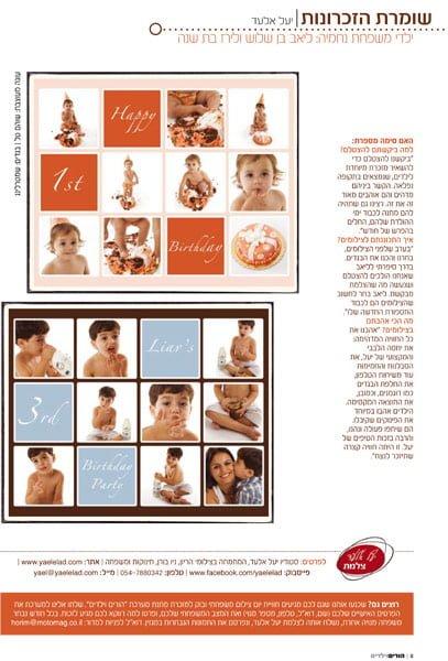 מדור קבוע במגזין הורים וילדים
