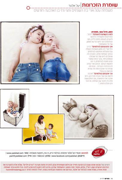 מדור קבוע בעיתון הורים וילדים
