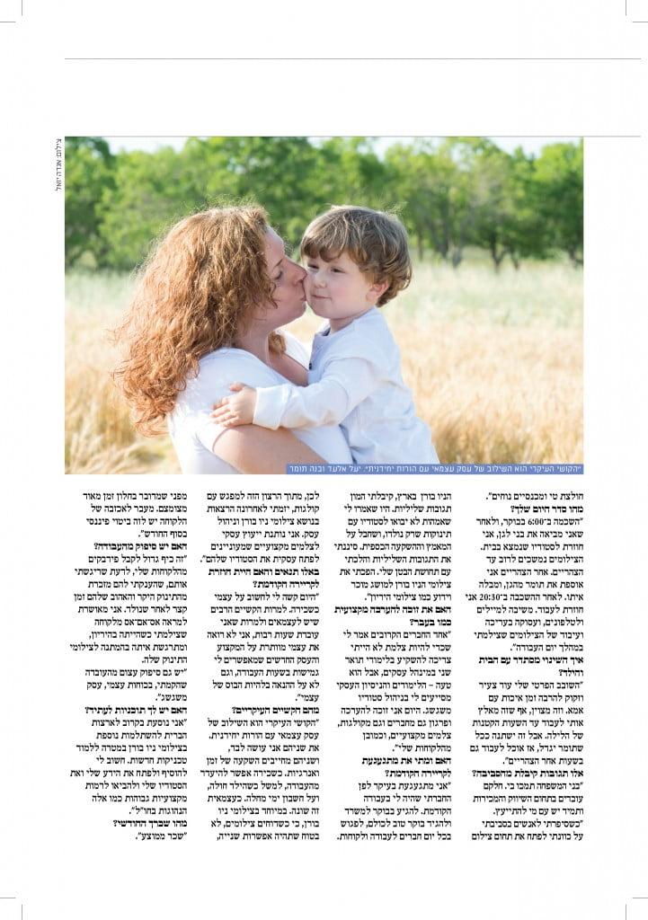 כתבה על יעל אלעד במגזין להיות הורים