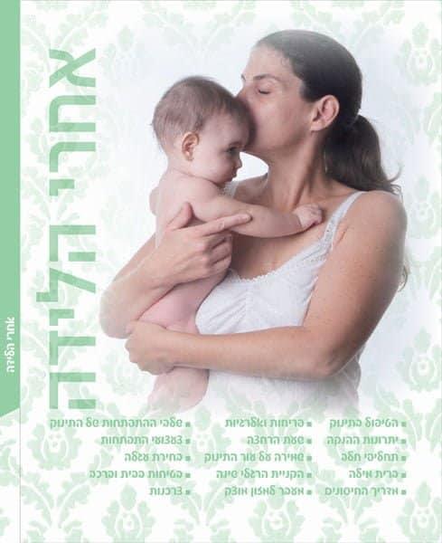 שער פנימי במדריך הורים להריון ולידה