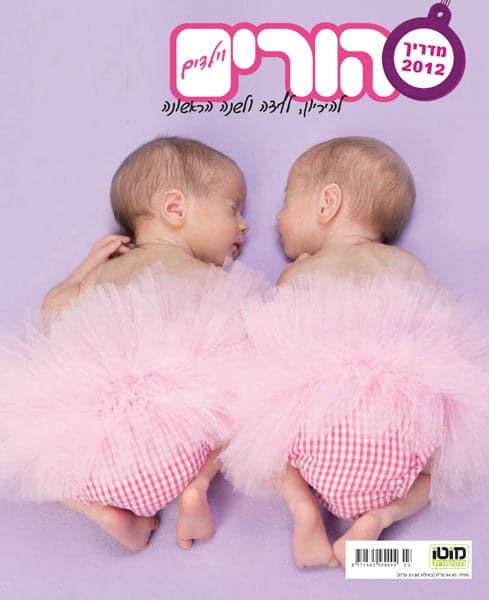 תמונת שער במדריך הורים להריון ולידה